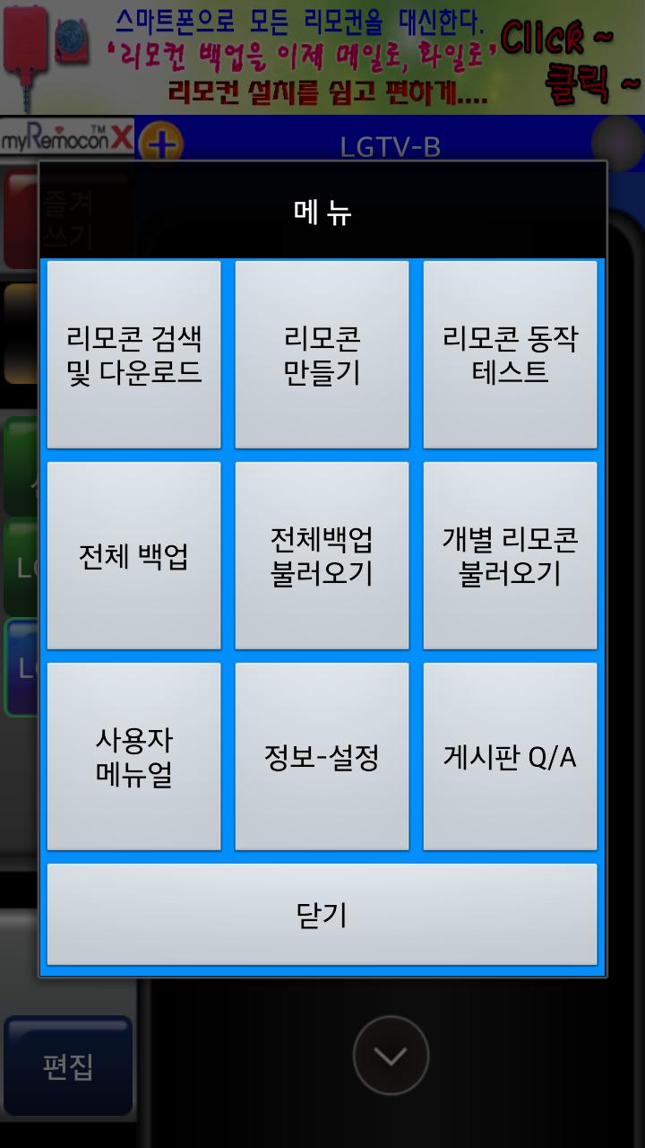메뉴다이얼로그.png