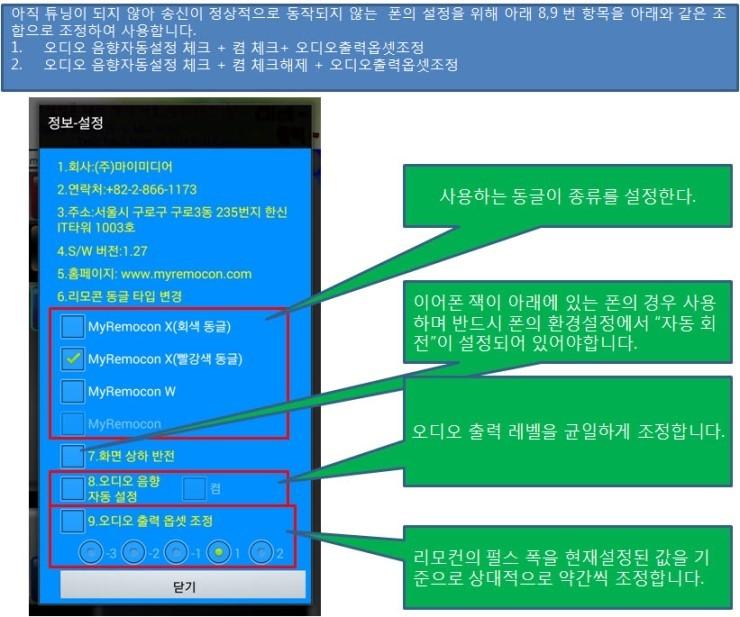 정보설정사용방법.jpg