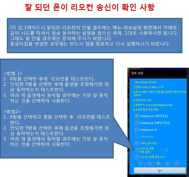 리모컨송신설정.jpg