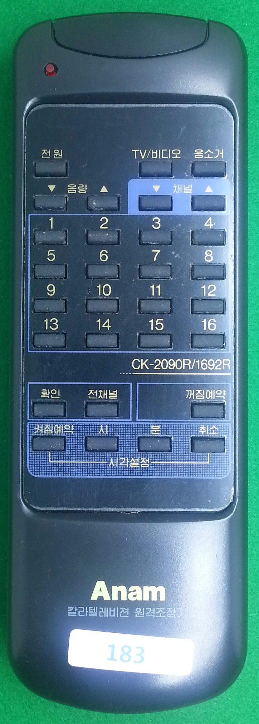 183_ANAM_CK-2090R_cover-0.jpg