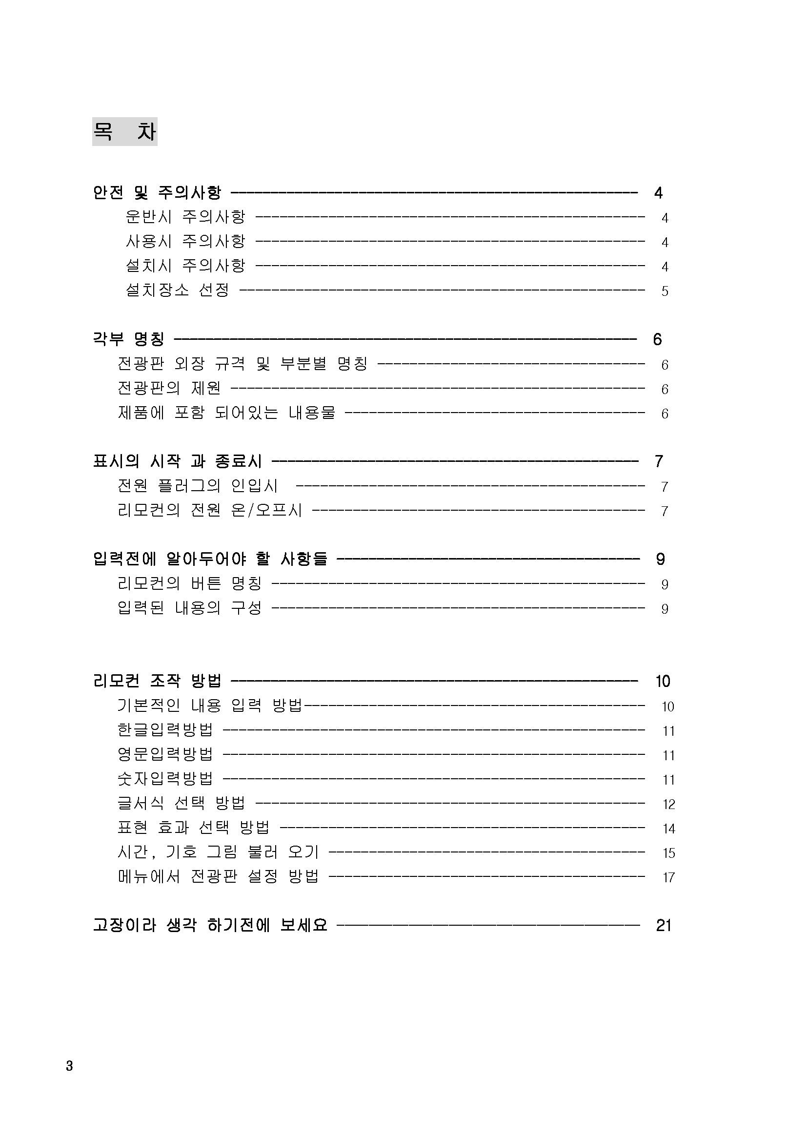 보이네_사용자설명서_검정색_페이지_05.jpg