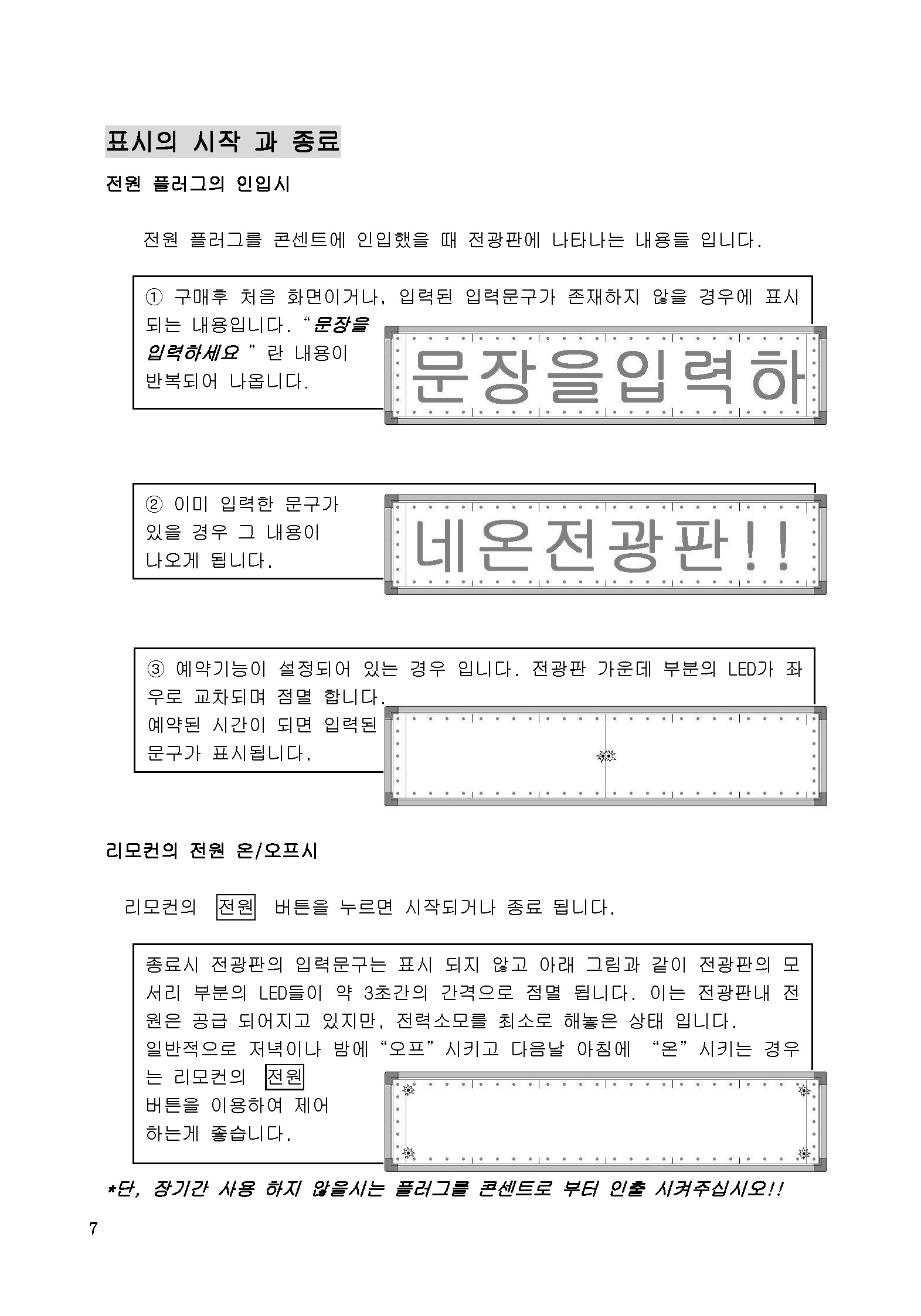 보이네_사용자설명서_검정색_페이지_13.jpg