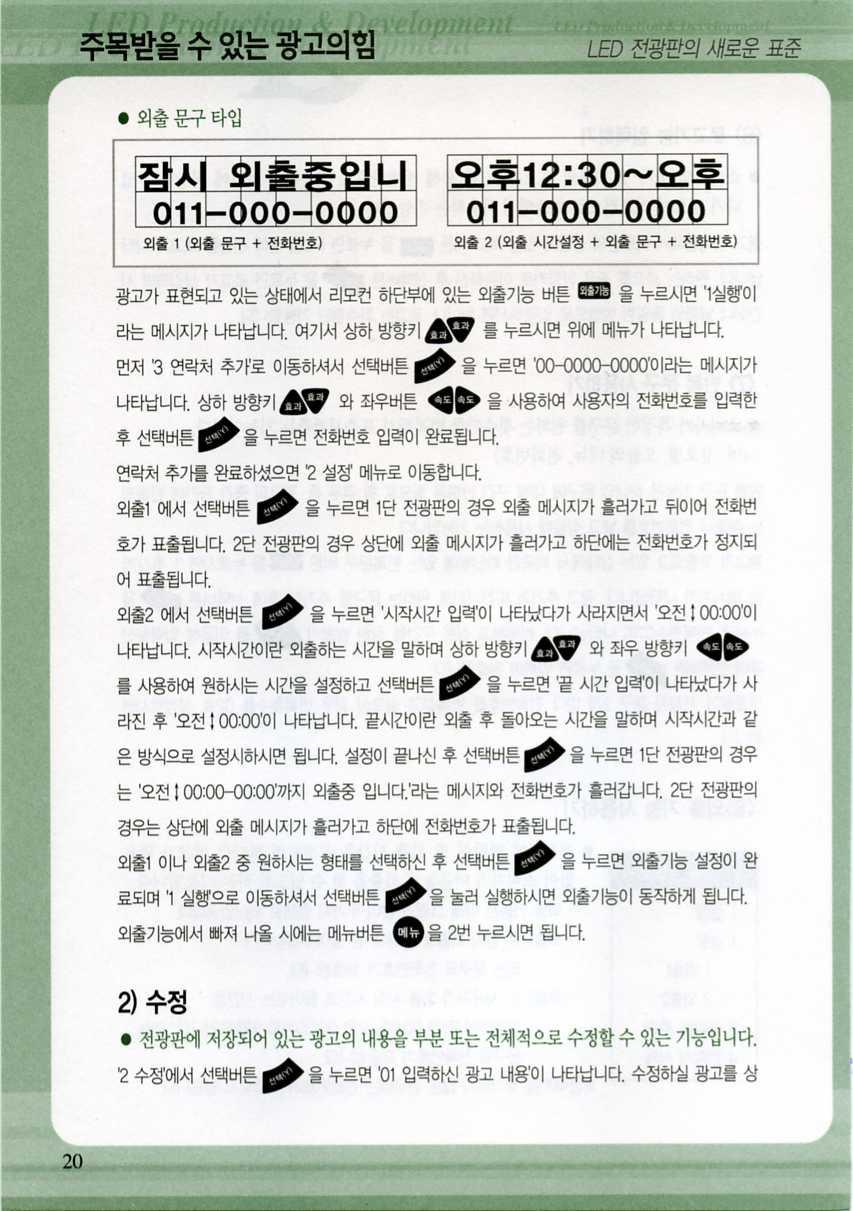 컴텔싸인_사용자설명서_FullColor_페이지_19.jpg