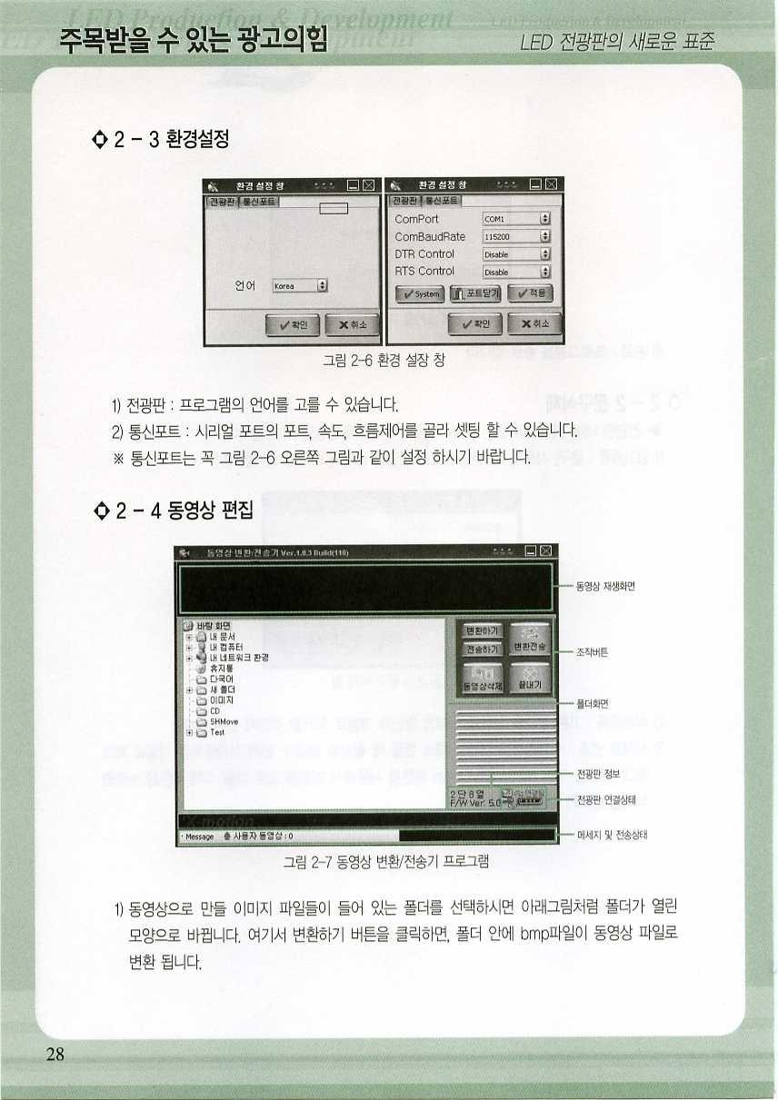 컴텔싸인_사용자설명서_FullColor_페이지_27.jpg
