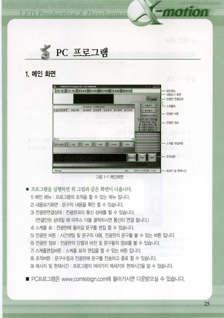 컴텔싸인_사용자설명서_FullColor_페이지_24.jpg