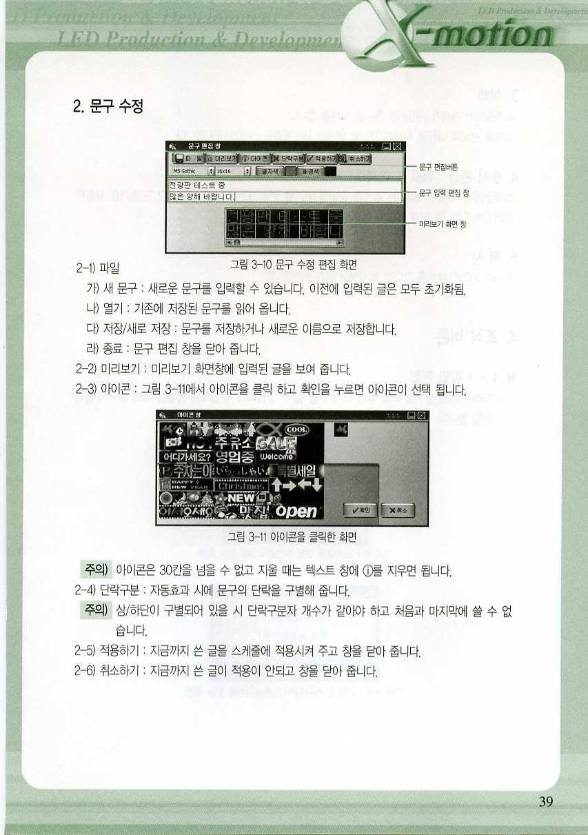 컴텔싸인_사용자설명서_FullColor_페이지_38.jpg