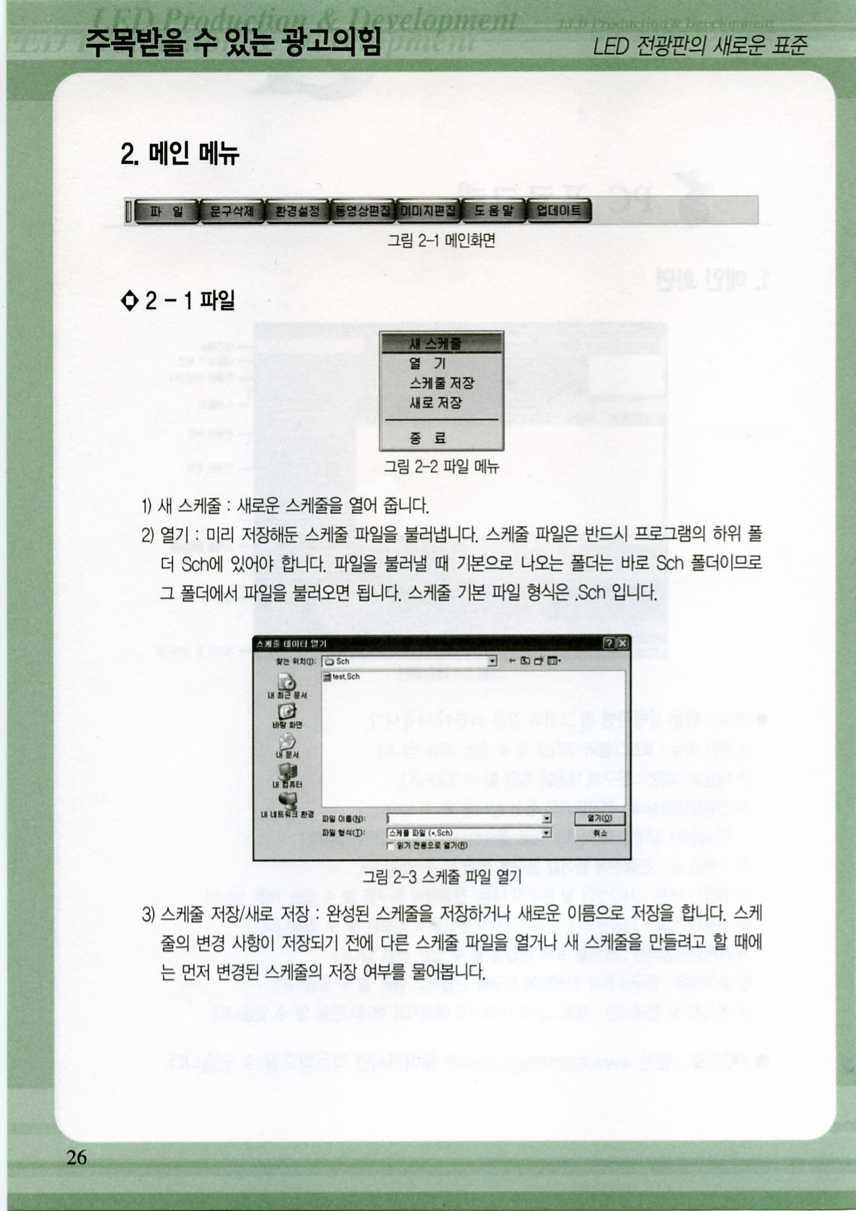 컴텔싸인_사용자설명서_FullColor_페이지_25.jpg