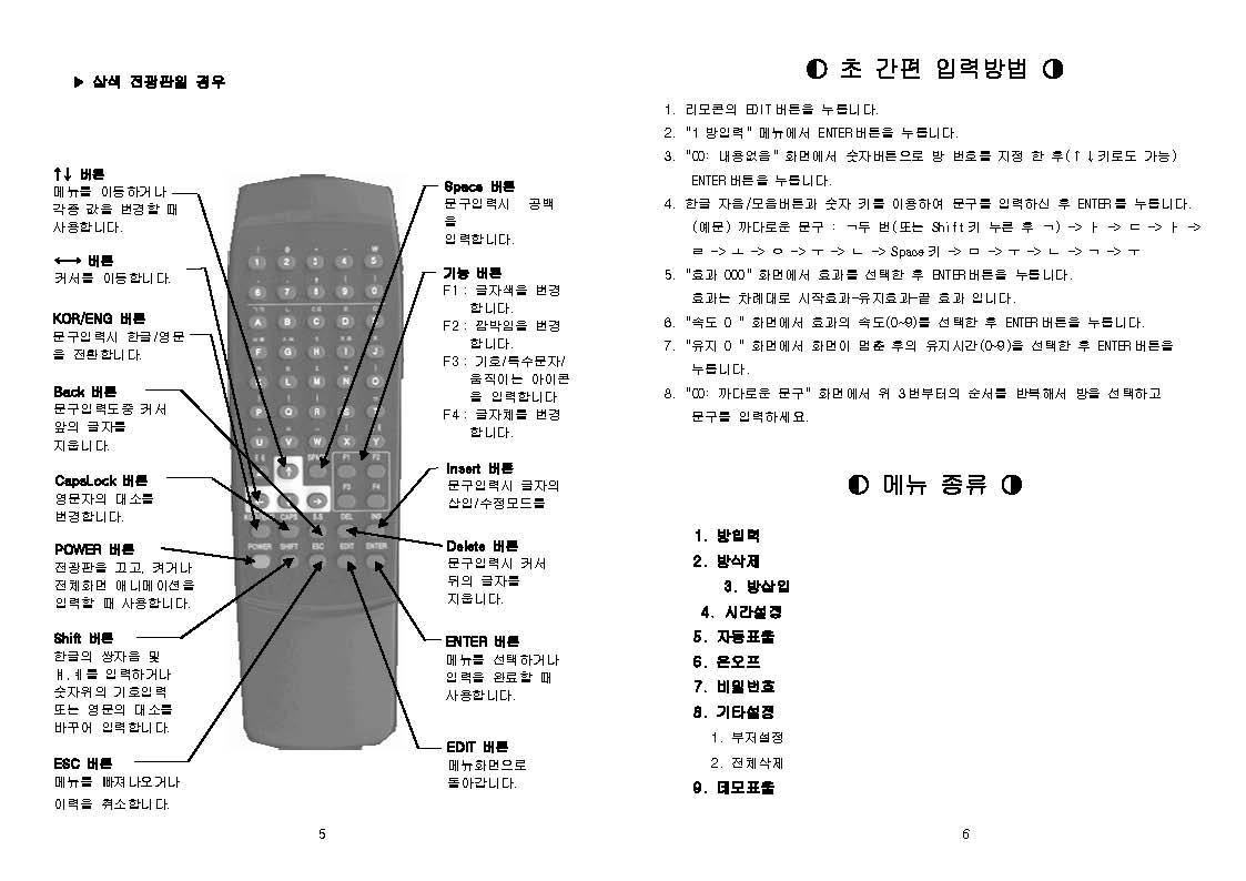 리모콘설명서_페이지_04.jpg