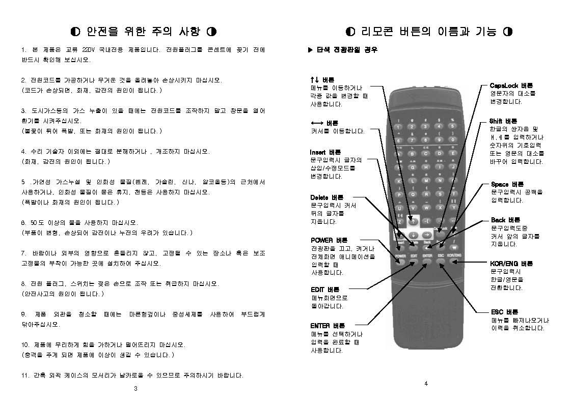리모콘설명서_페이지_03.jpg