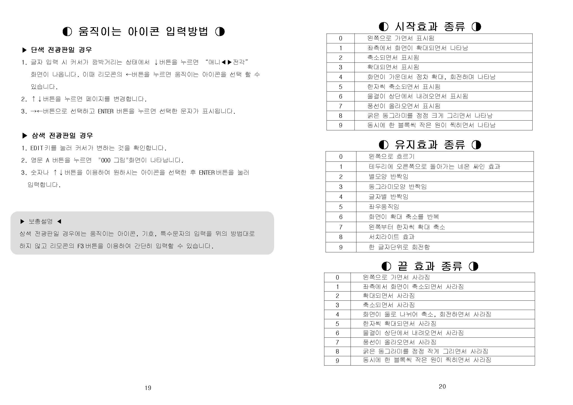리모콘설명서_페이지_11.jpg