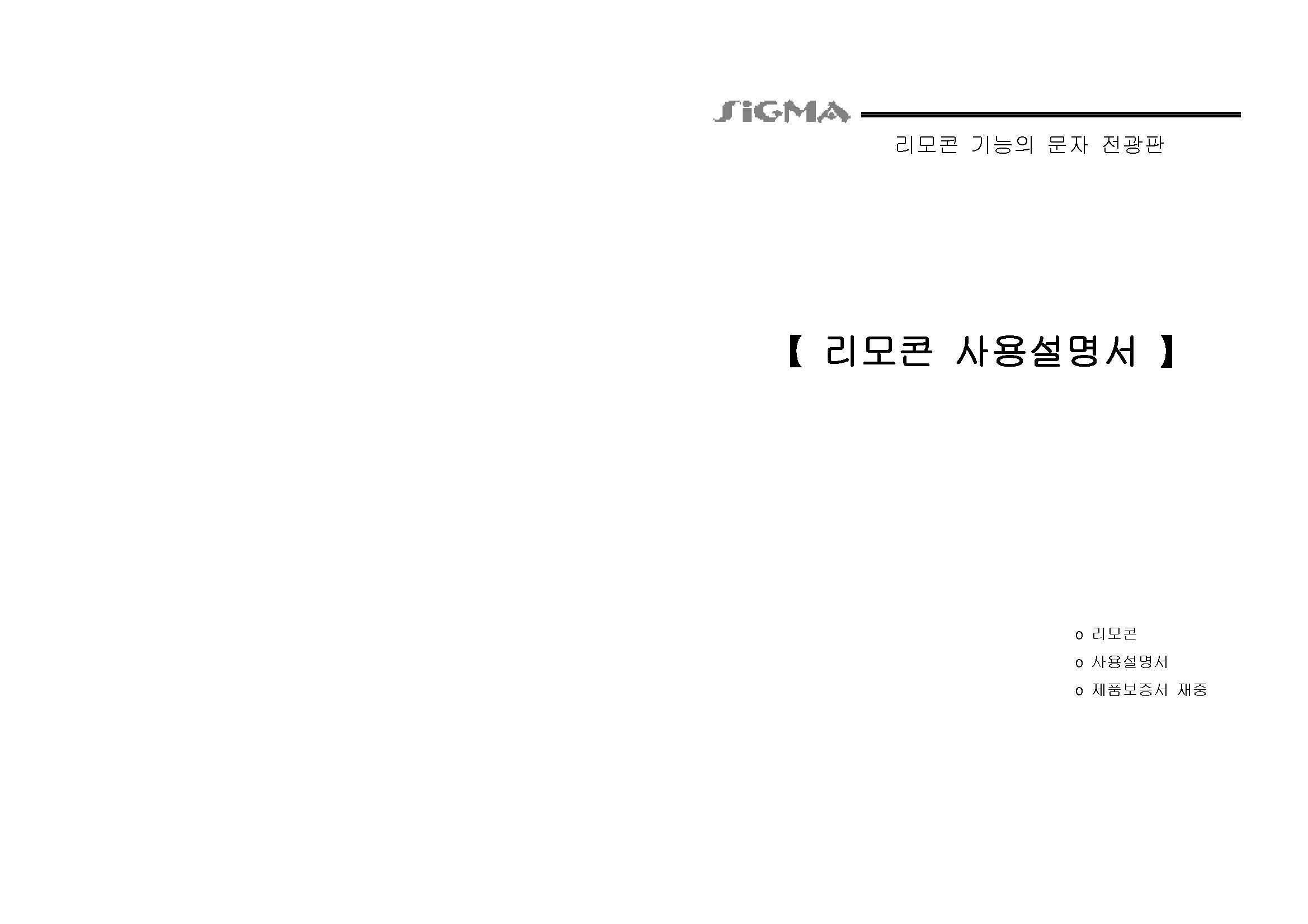리모콘설명서_페이지_01.jpg