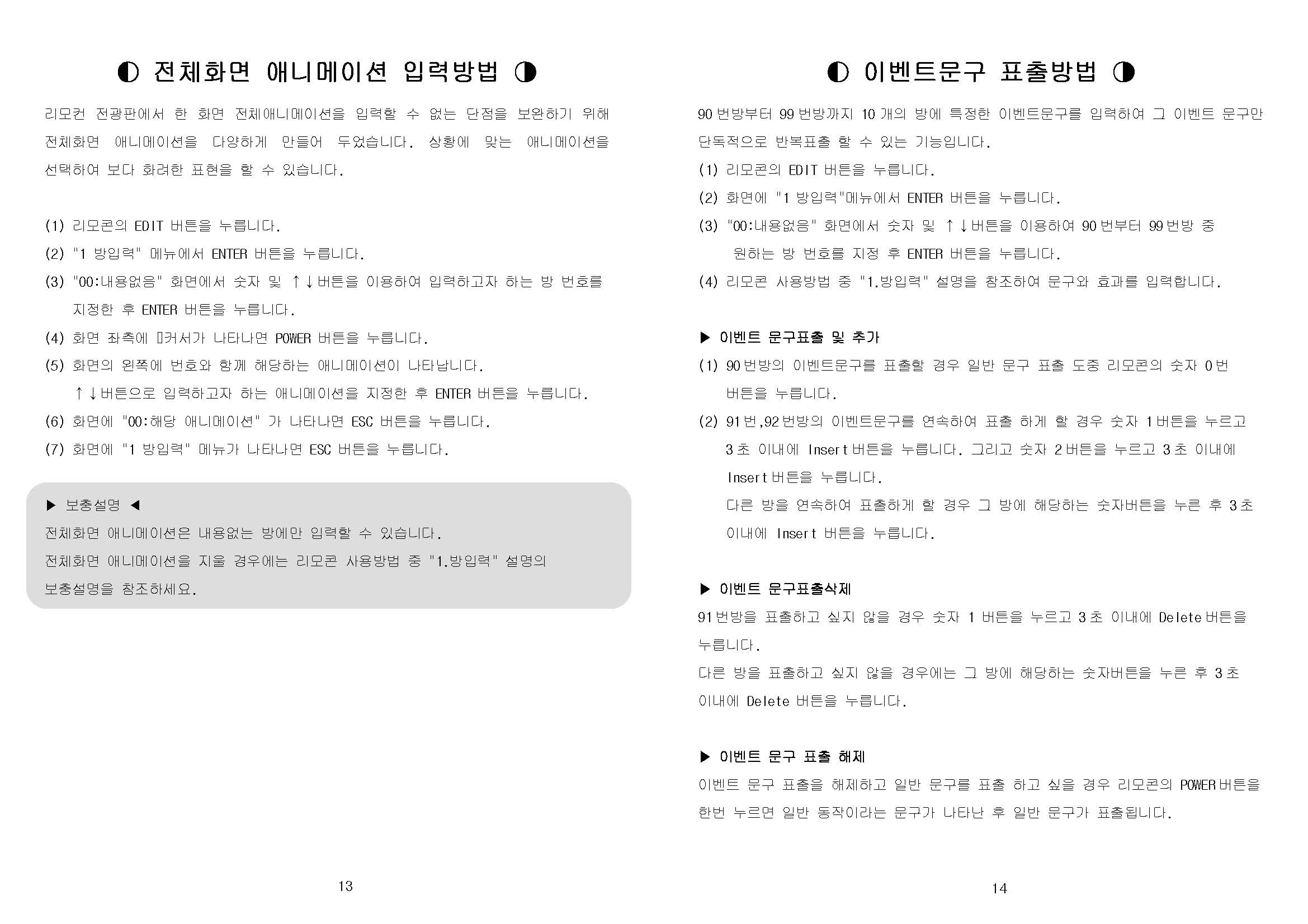 리모콘설명서_페이지_08.jpg