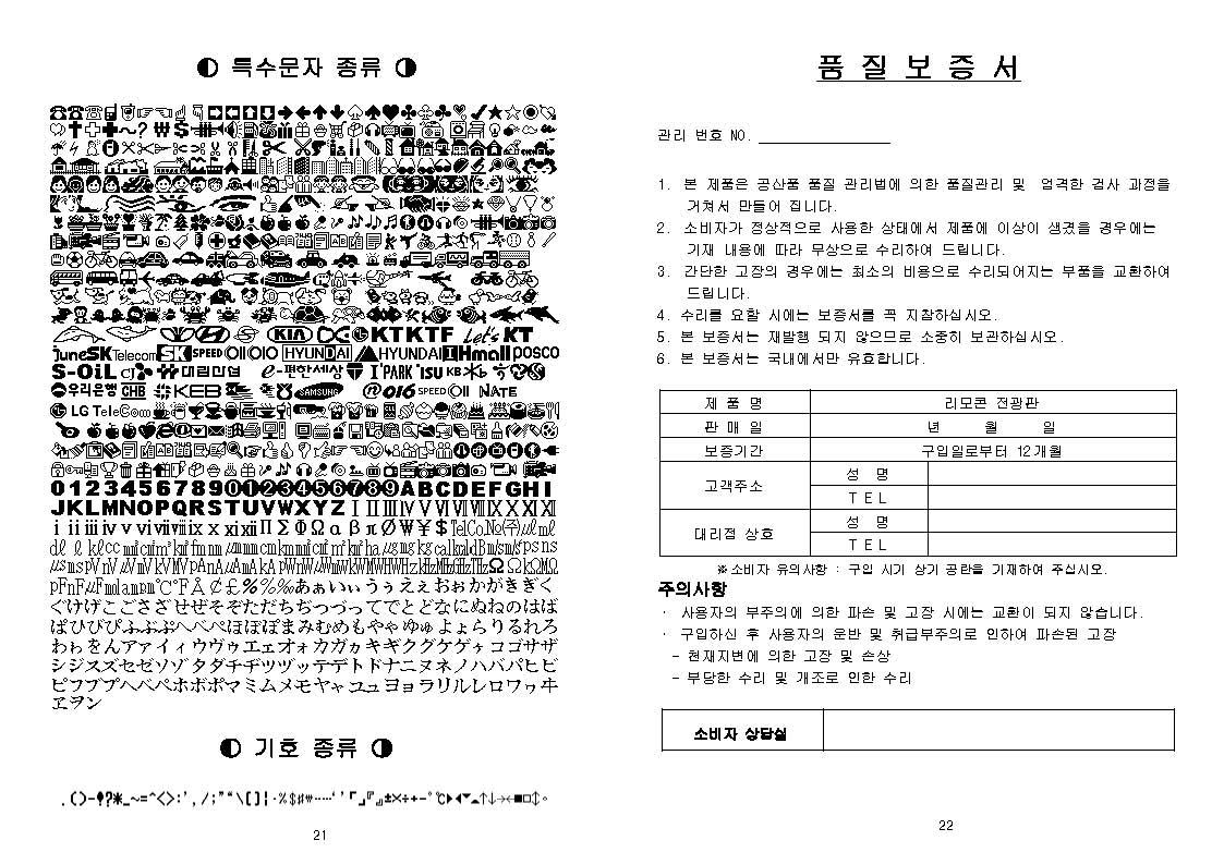 리모콘설명서_페이지_12.jpg