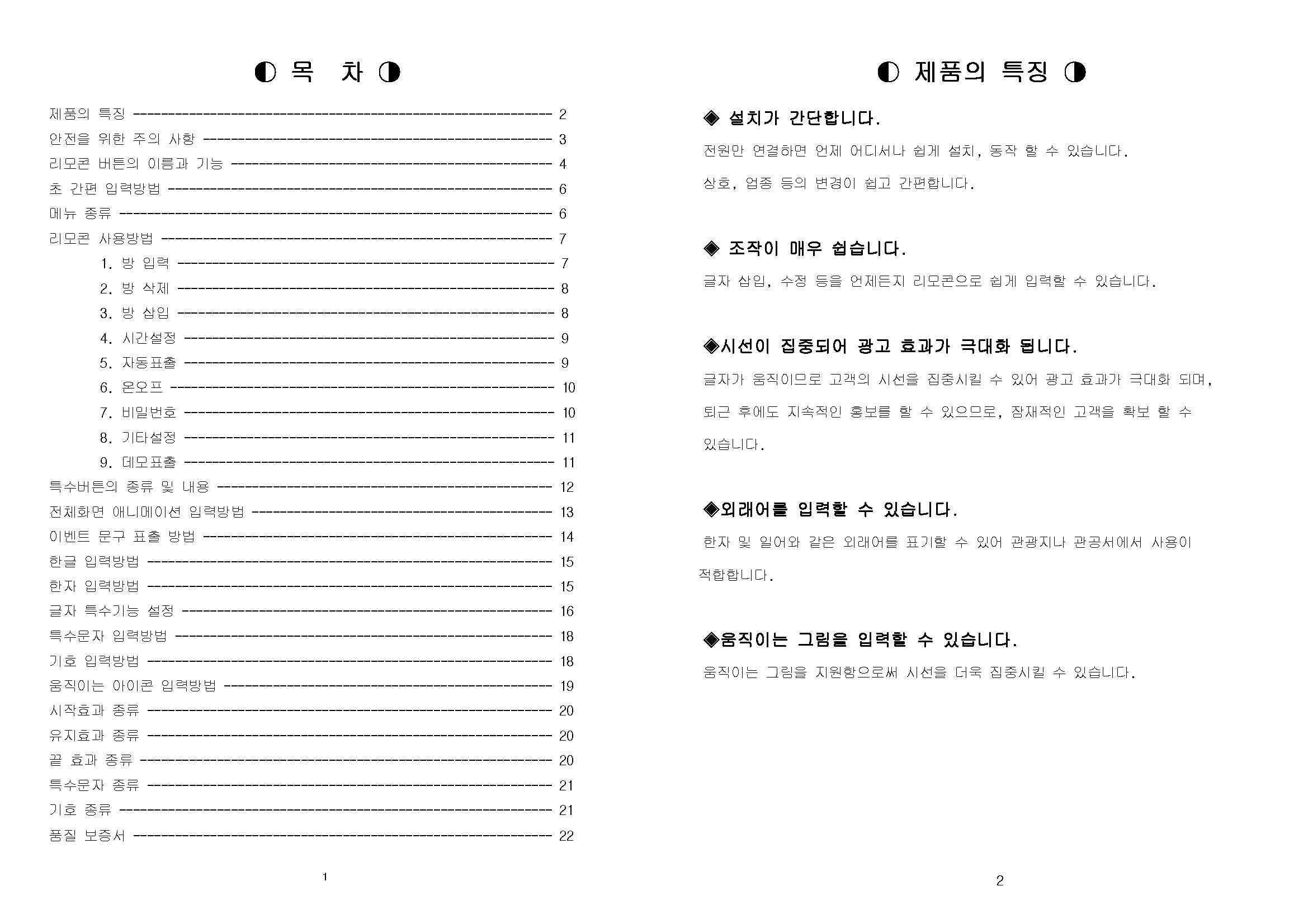 리모콘설명서_페이지_02.jpg