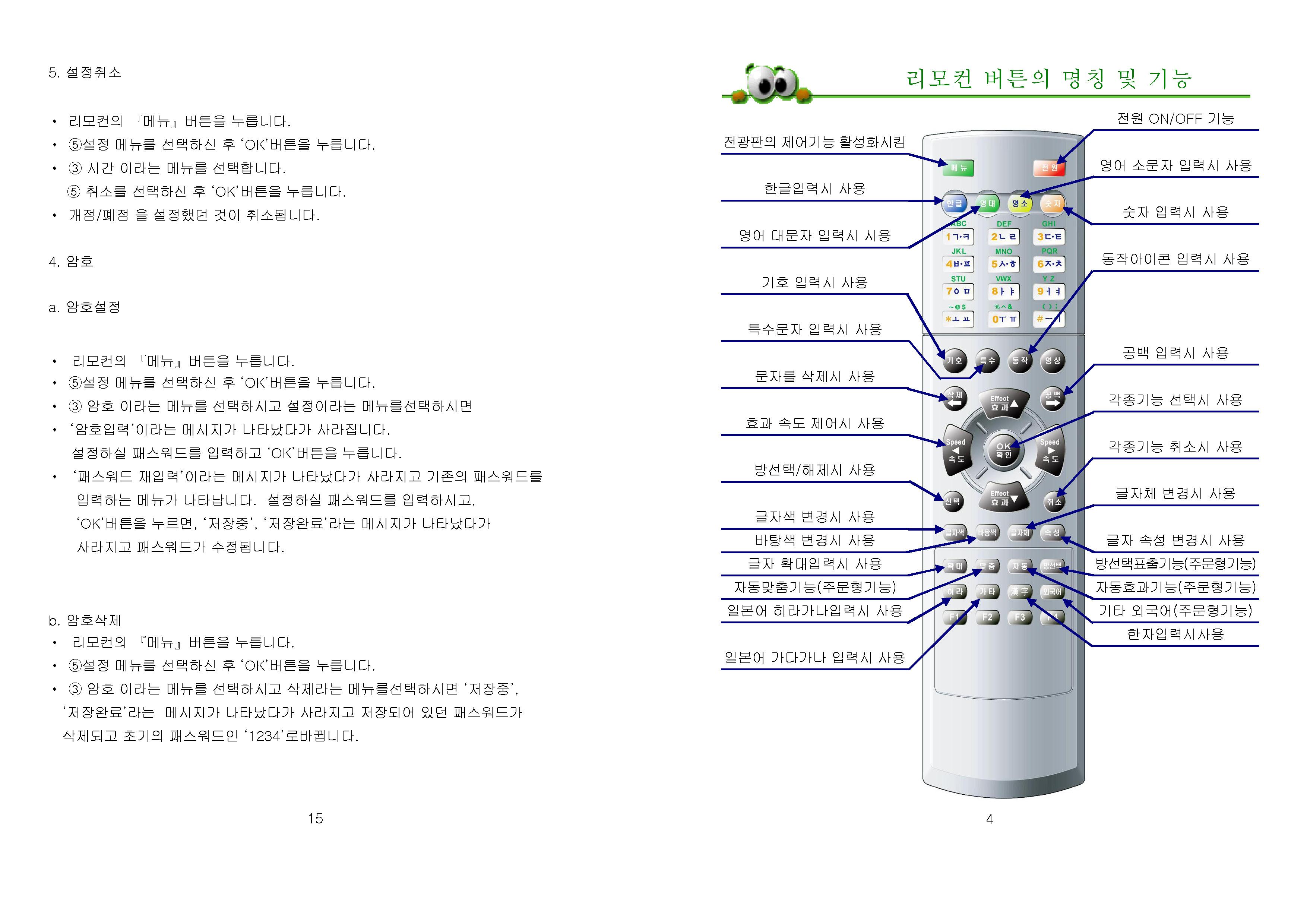 두리_사용자설명서_페이지_05.jpg