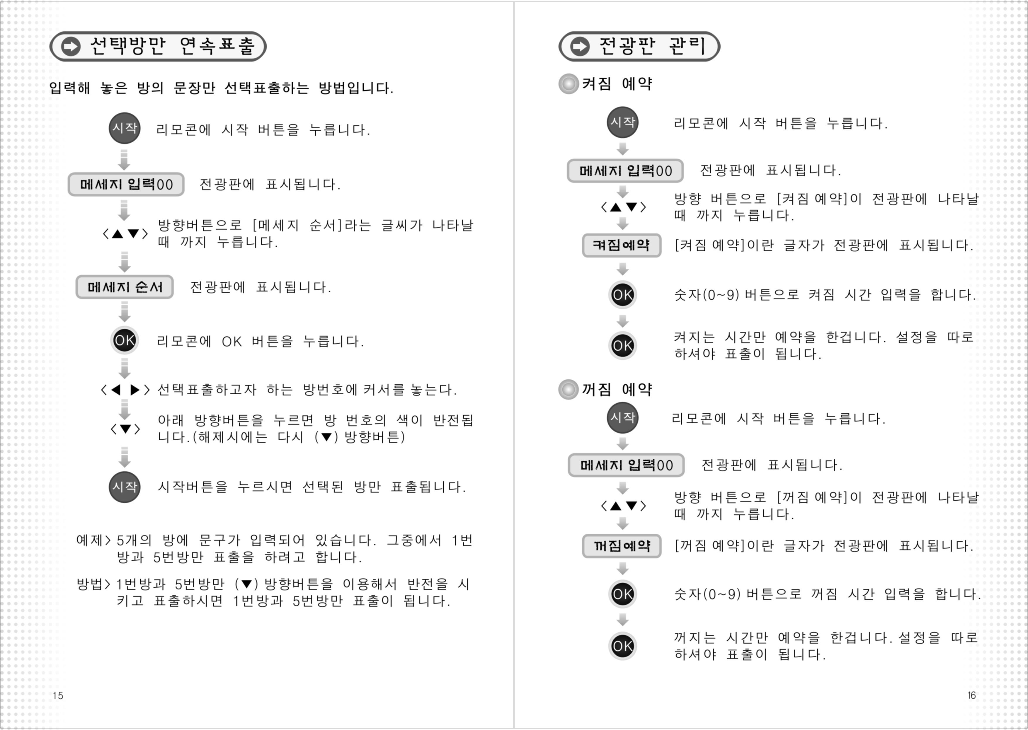 진영정보통신_사용 설명서 (9).jpg