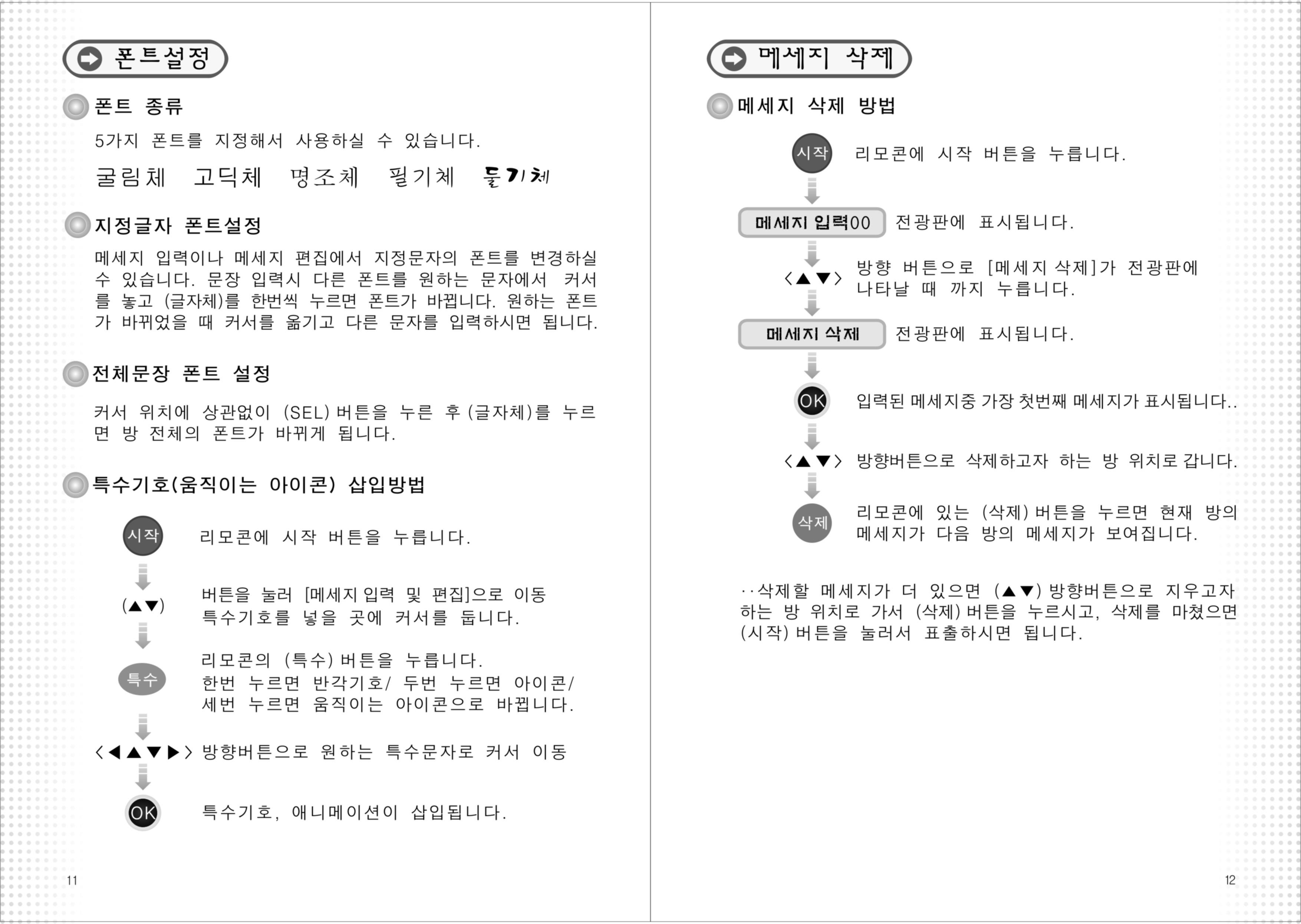 진영정보통신_사용 설명서 (7).jpg