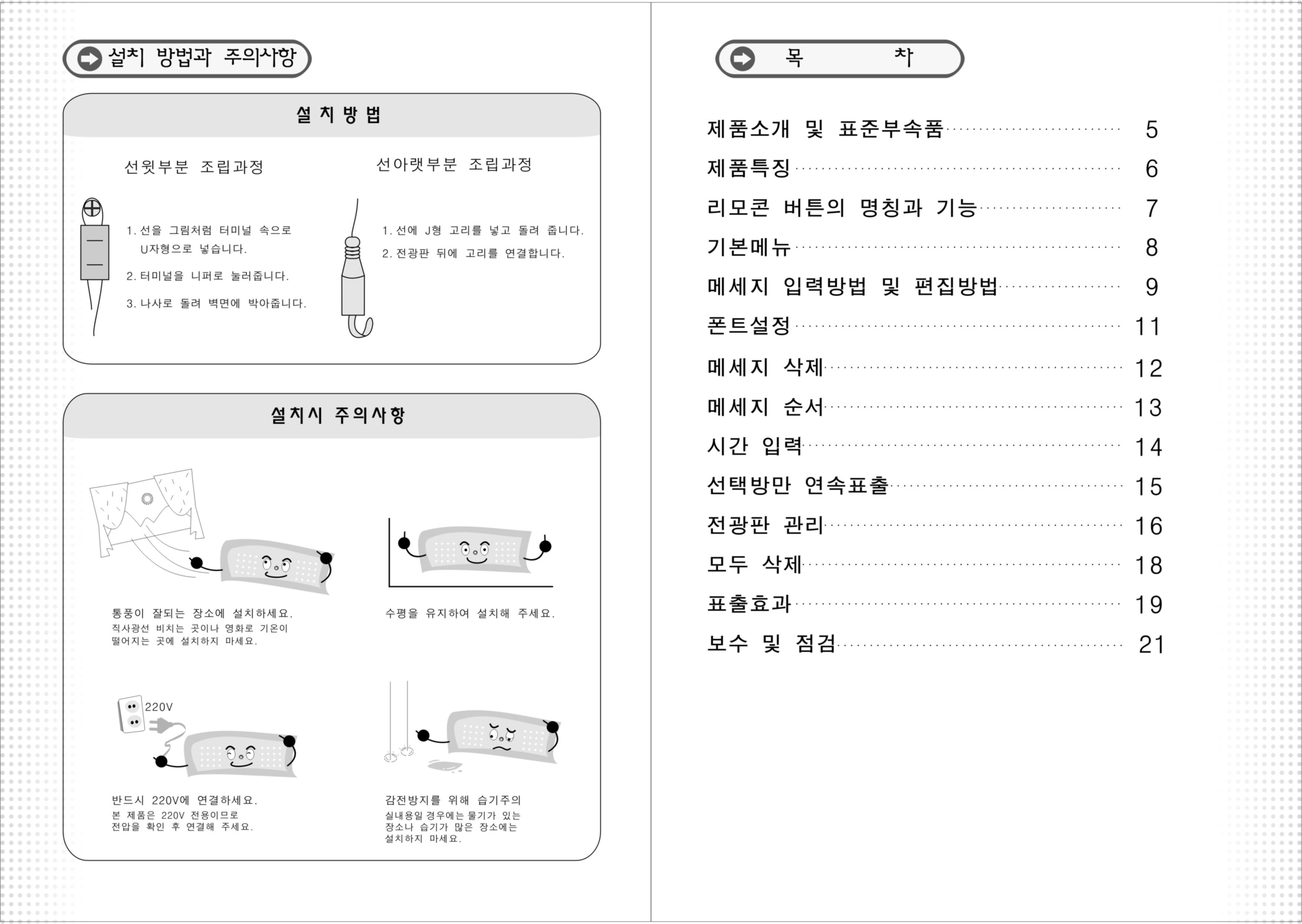 진영정보통신_사용 설명서 (3).jpg