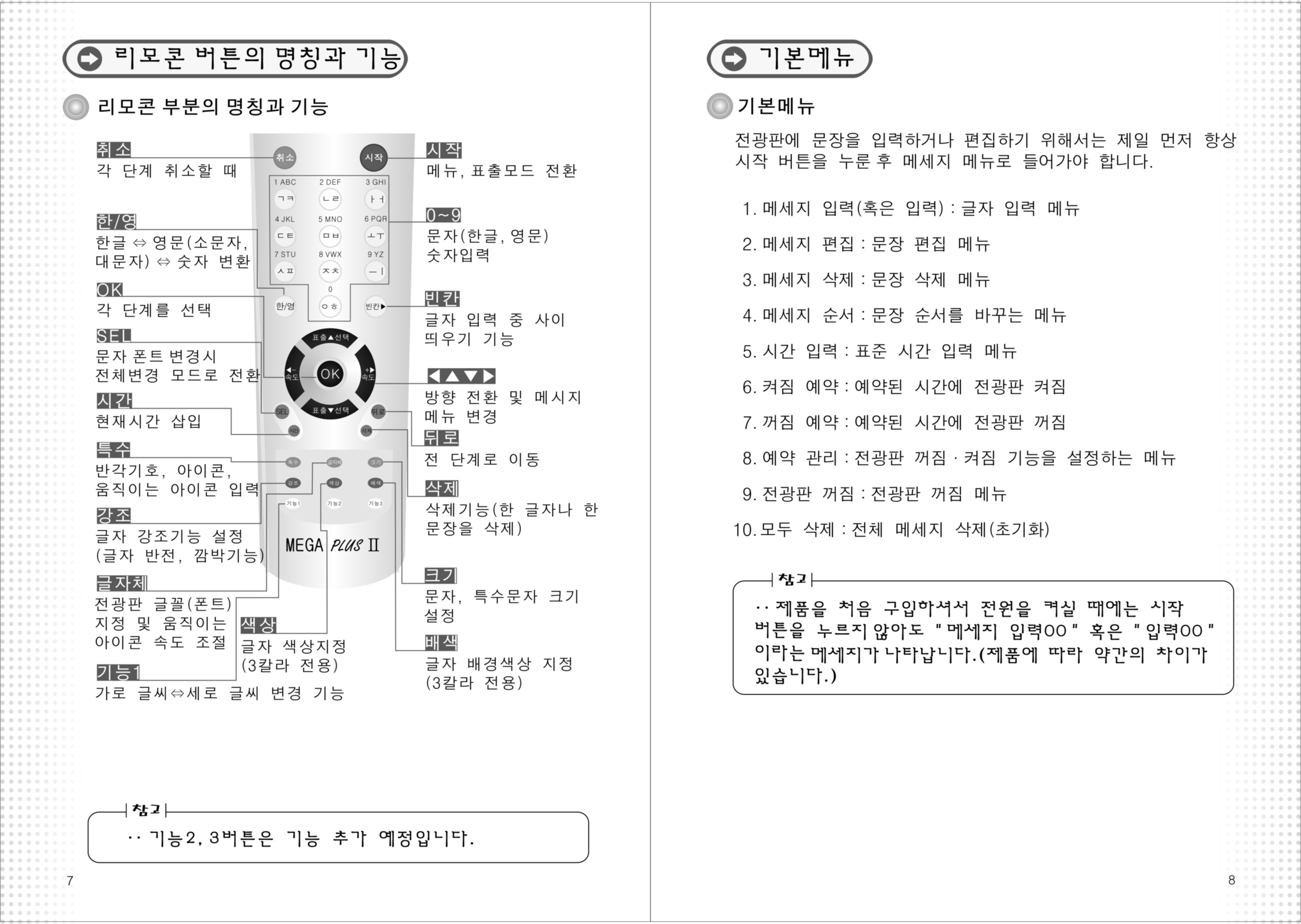 진영정보통신_사용 설명서 (5).jpg