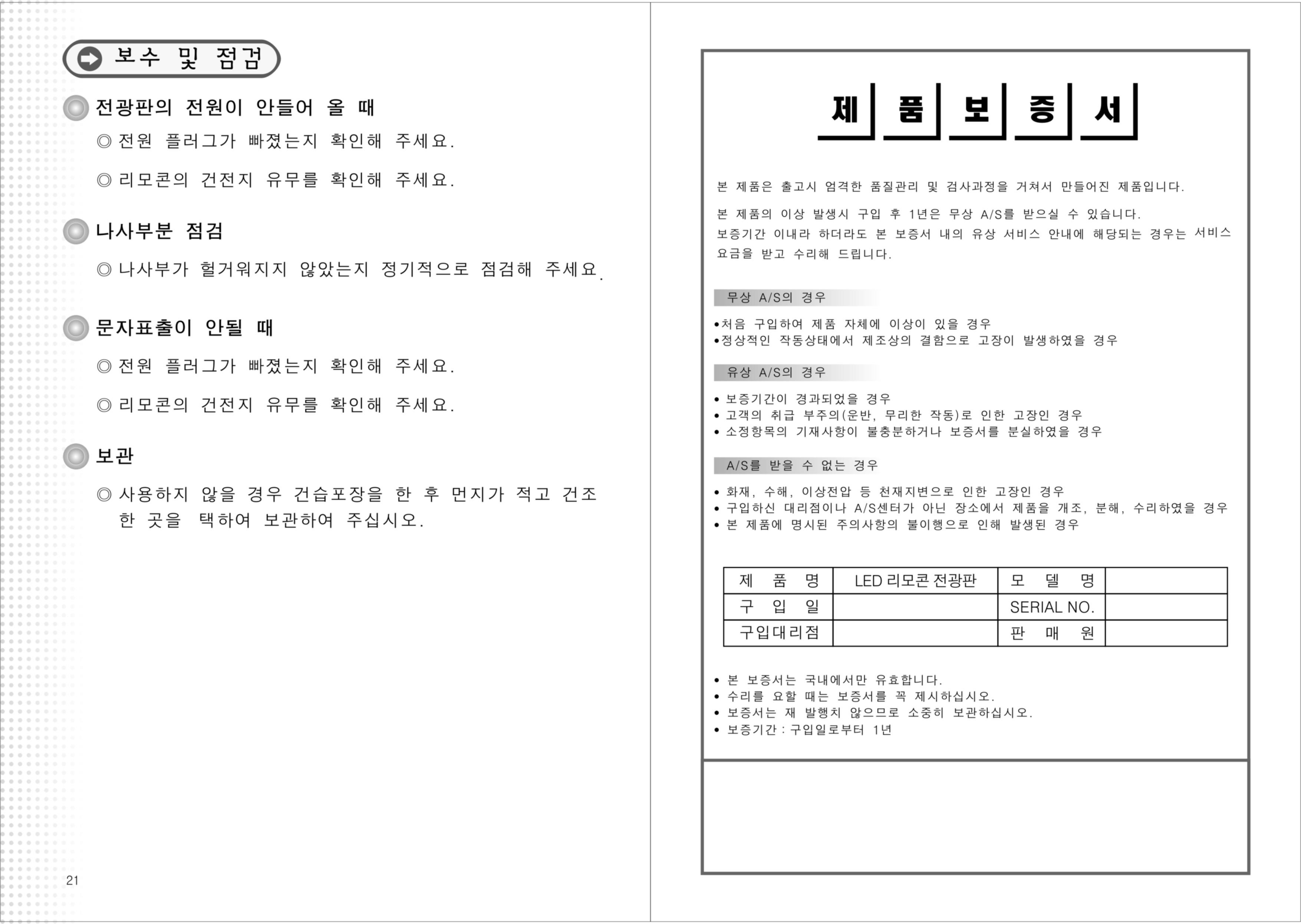 진영정보통신_사용 설명서 (12).jpg