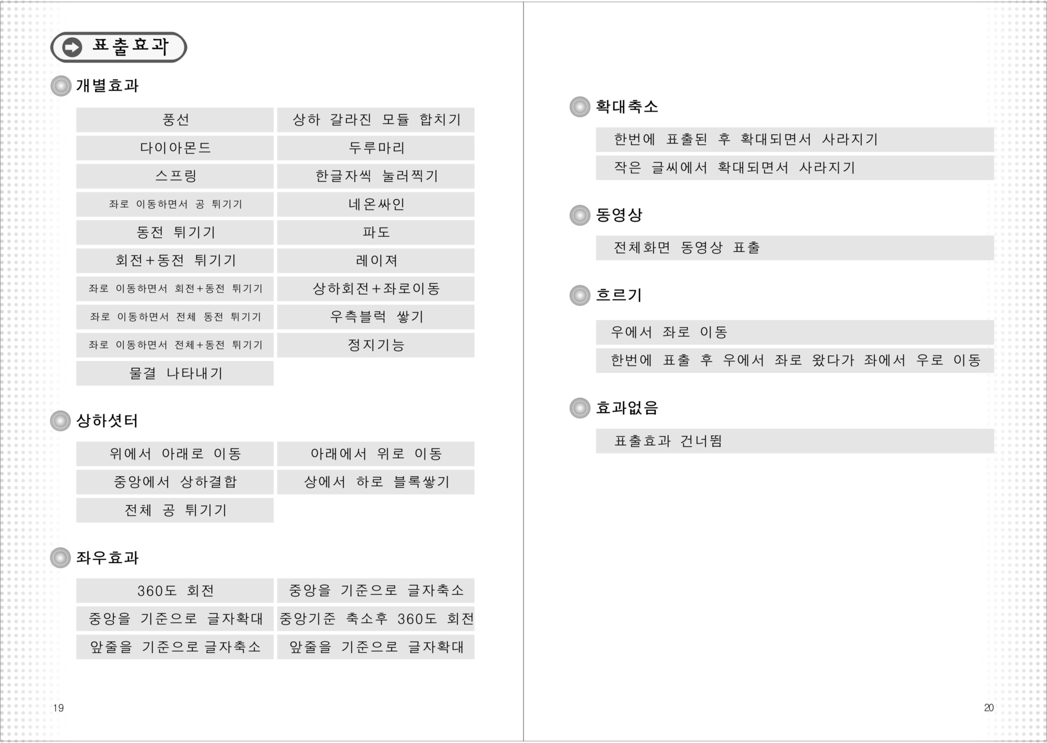 진영정보통신_사용 설명서 (11).jpg