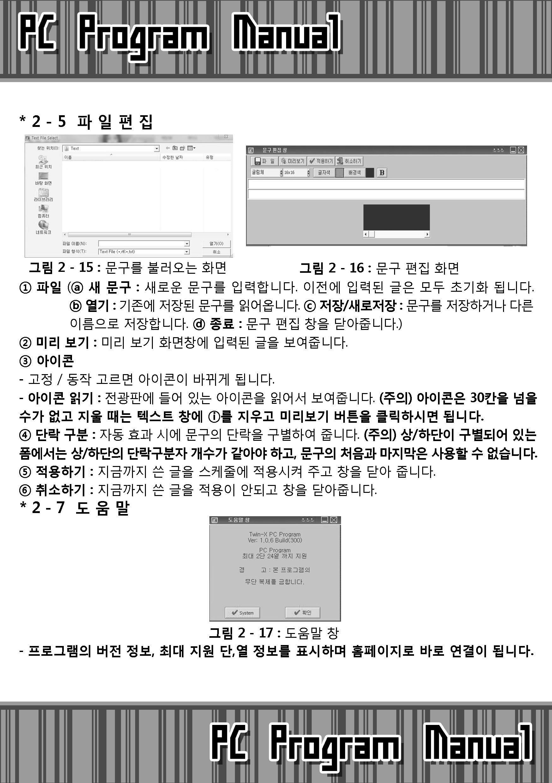컴텔싸인_사용자설명서_Twin-X_페이지_10.jpg
