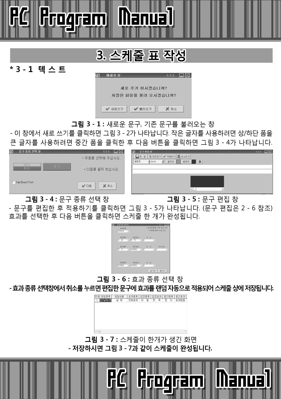 컴텔싸인_사용자설명서_Twin-X_페이지_11.jpg