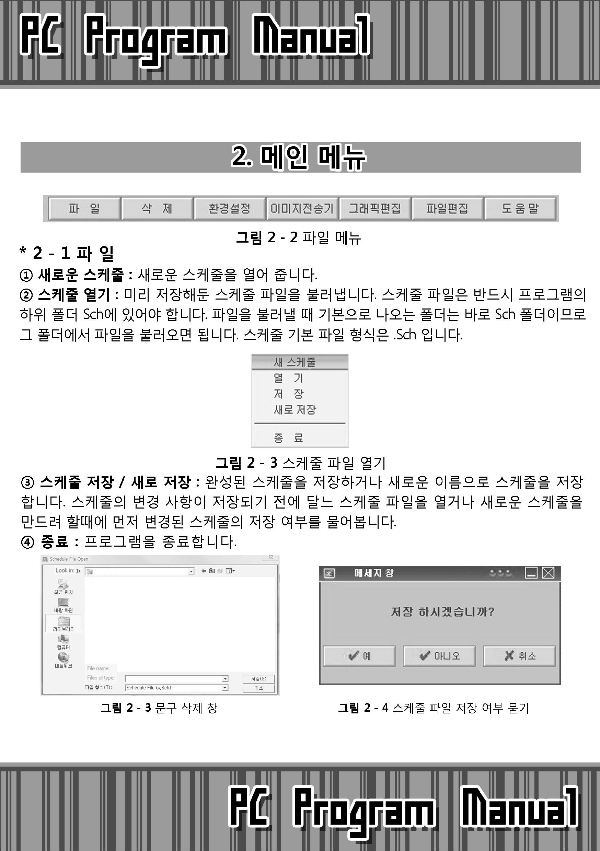 컴텔싸인_사용자설명서_Twin-X_페이지_06.jpg