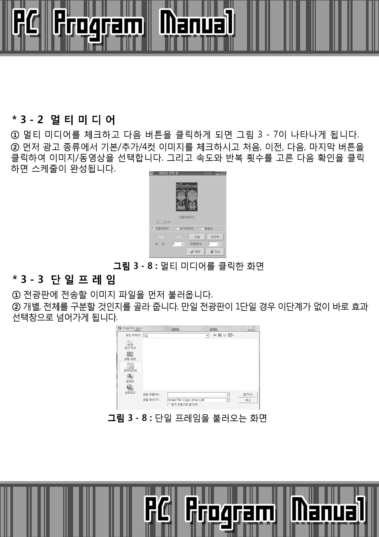 컴텔싸인_사용자설명서_Twin-X_페이지_12.jpg