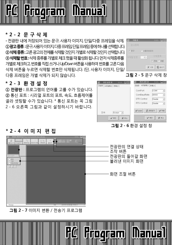 컴텔싸인_사용자설명서_Twin-X_페이지_07.jpg