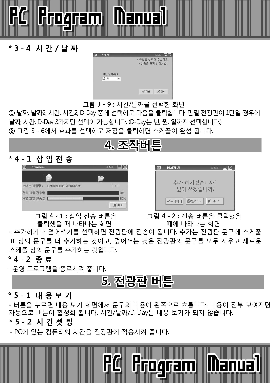 컴텔싸인_사용자설명서_Twin-X_페이지_13.jpg
