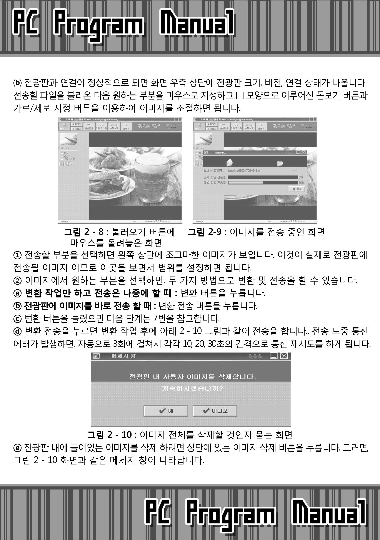 컴텔싸인_사용자설명서_Twin-X_페이지_08.jpg