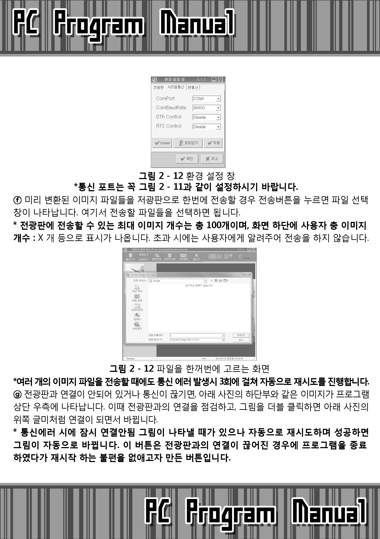 컴텔싸인_사용자설명서_Twin-X_페이지_09.jpg