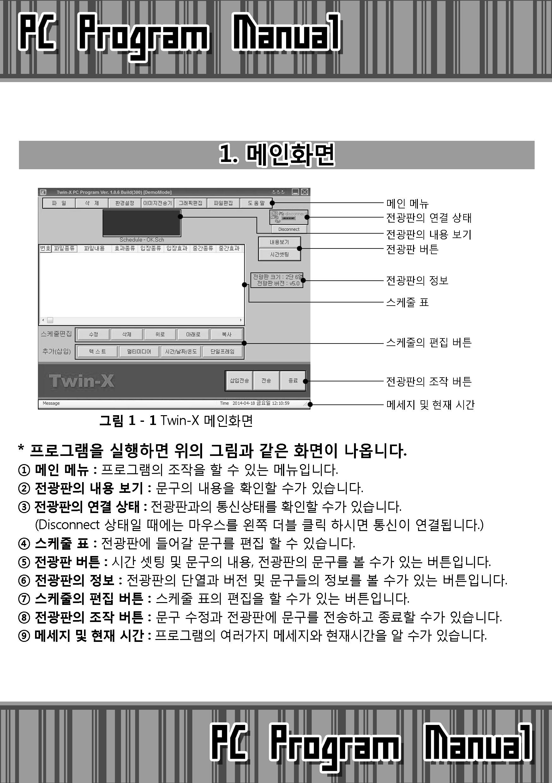 컴텔싸인_사용자설명서_Twin-X_페이지_05.jpg