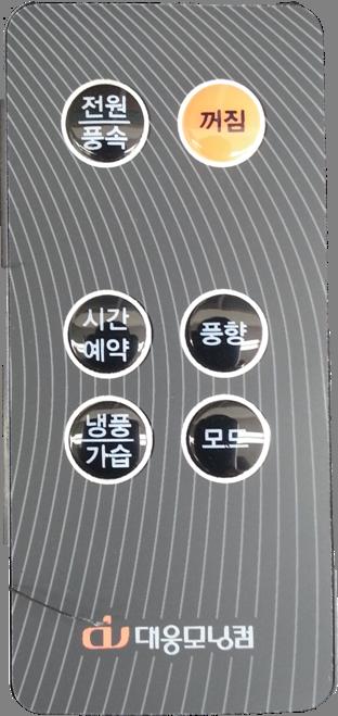 DAEWOONG_FAN_001_cover.png