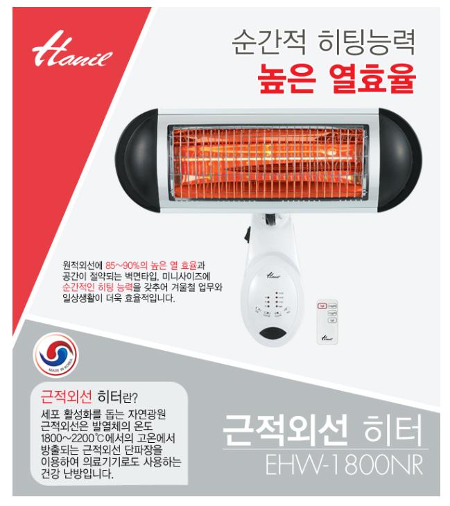 한일온풍기리모콘_EHW-1800NR.PNG