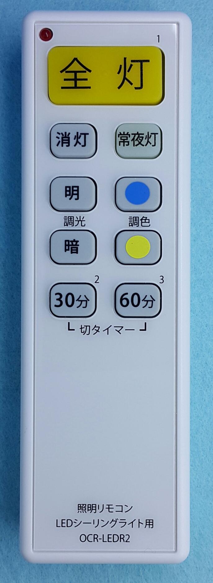KOIZUMI_OCR-LEDR2_2312_L0176 8877_LAMP_cover.png