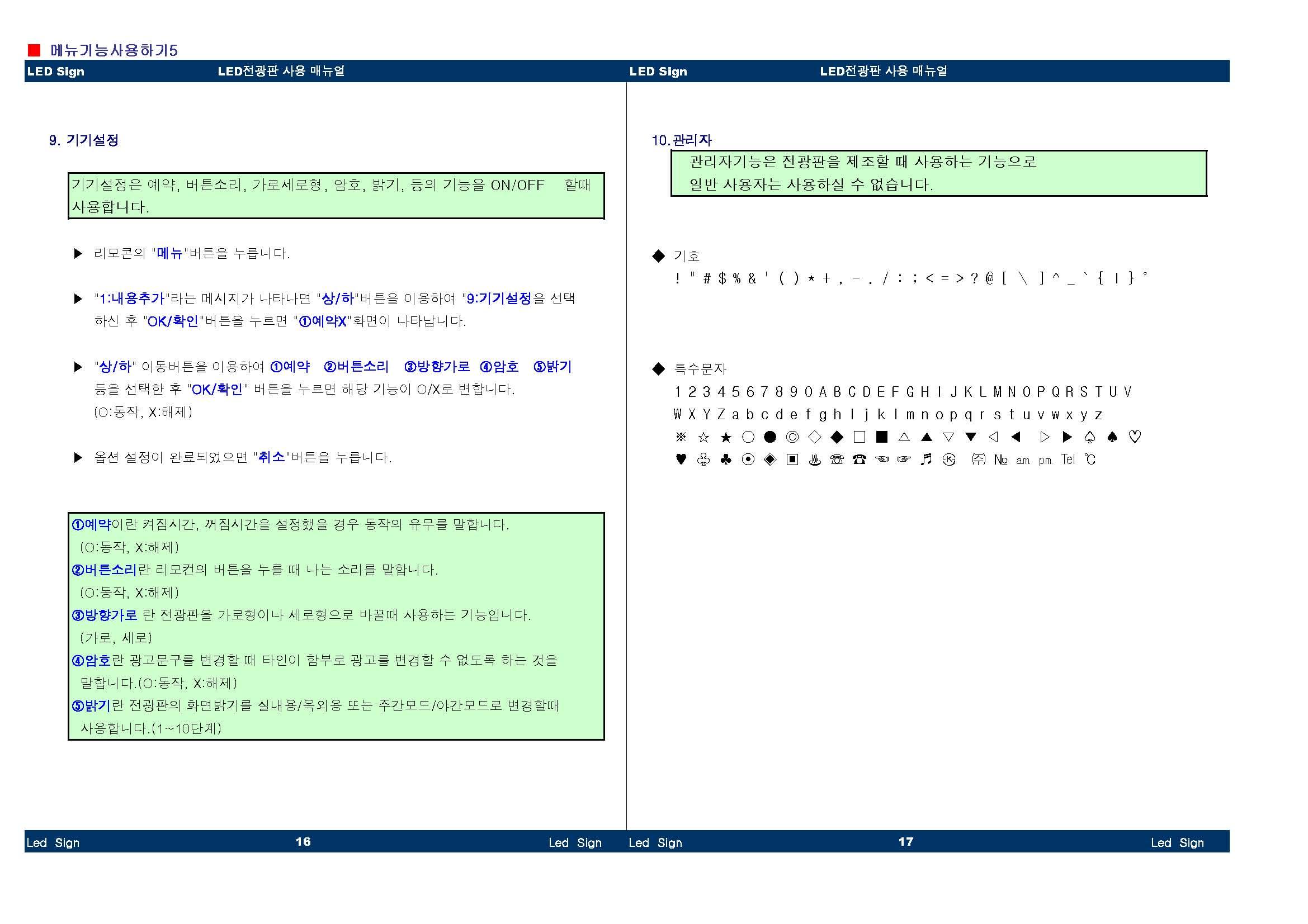 LedSign사용설명서_페이지_08.jpg