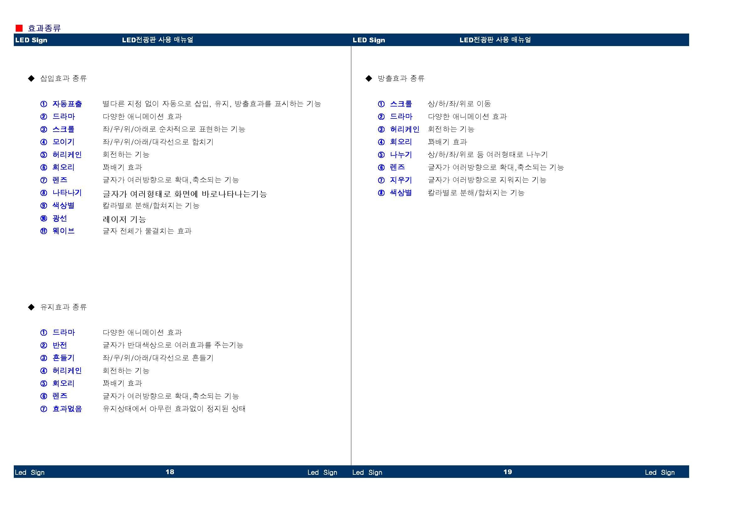 LedSign사용설명서_페이지_09.jpg