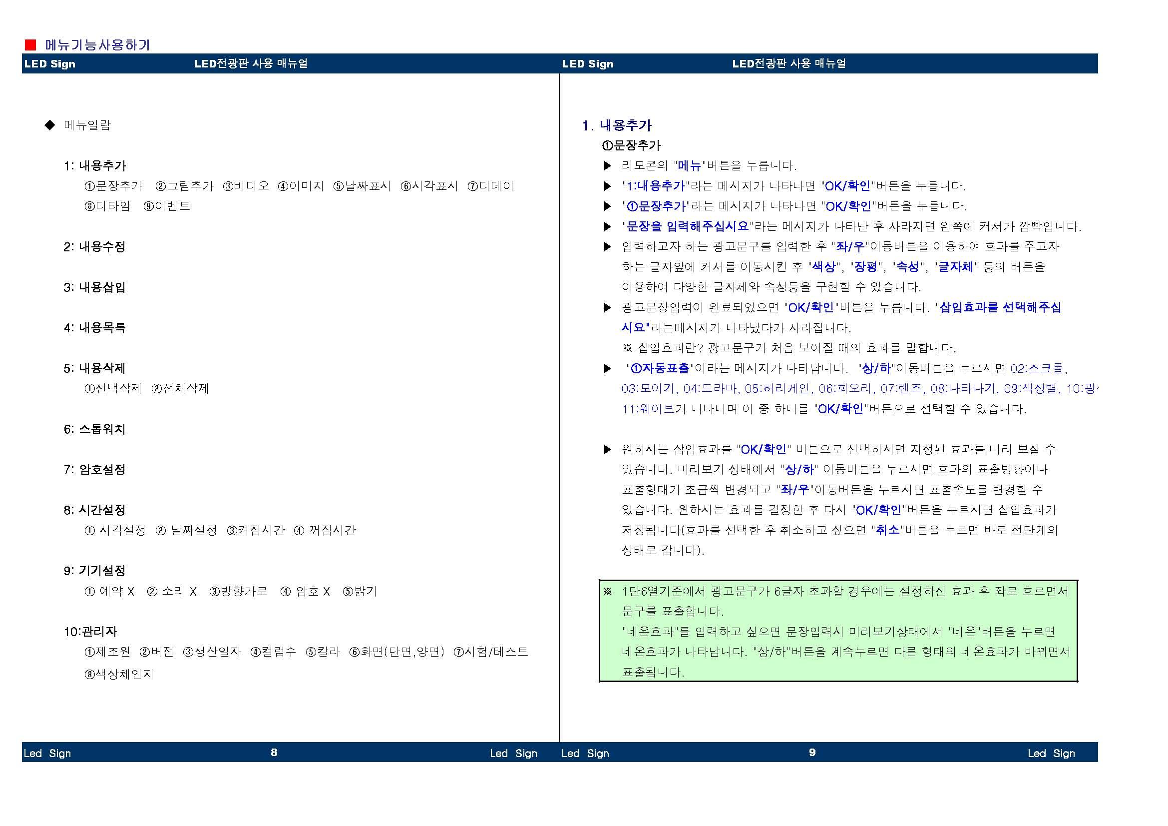 LedSign사용설명서_페이지_04.jpg