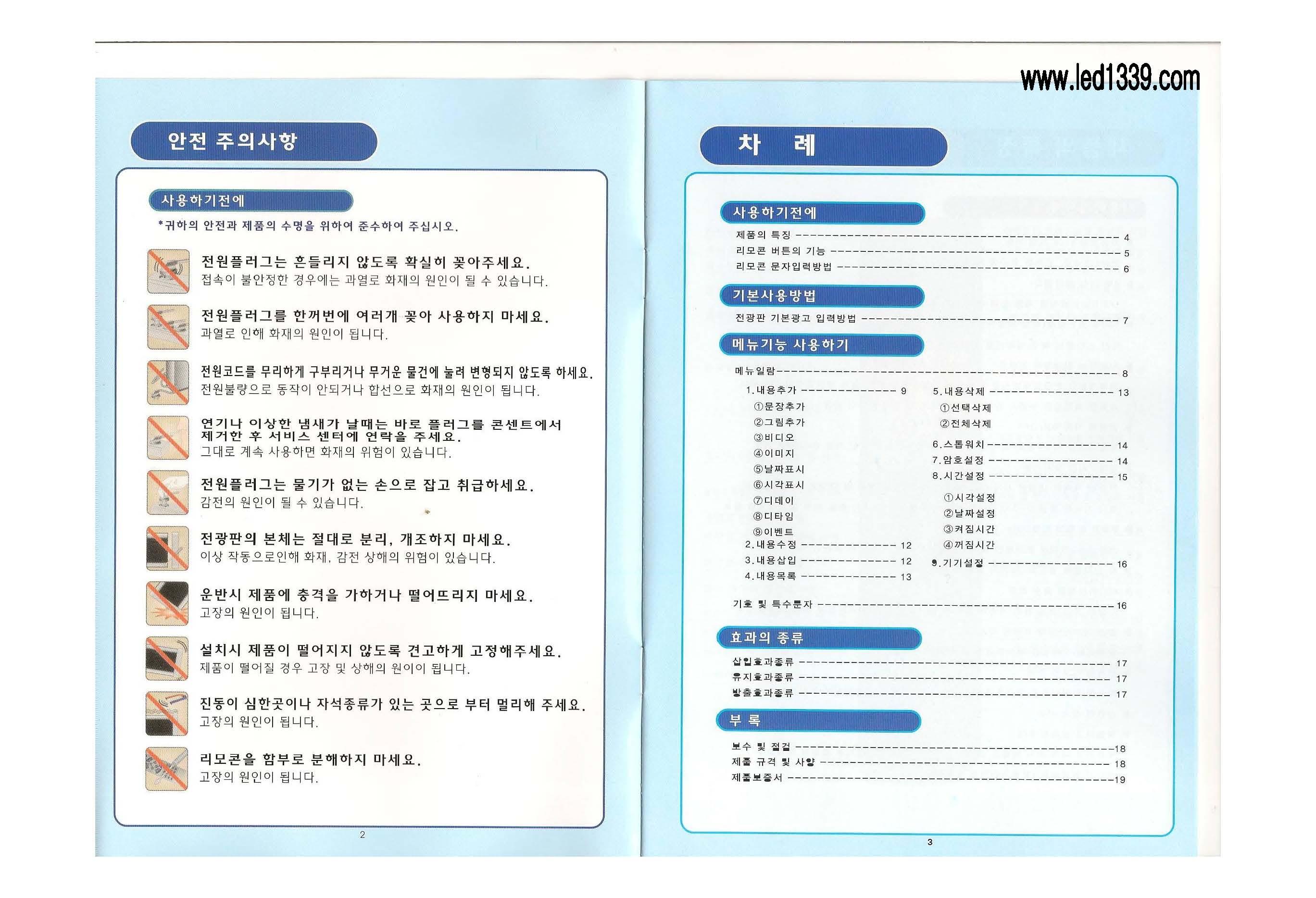 애드트로닉 한글 리모콘 사용설명서_페이지_02.jpg