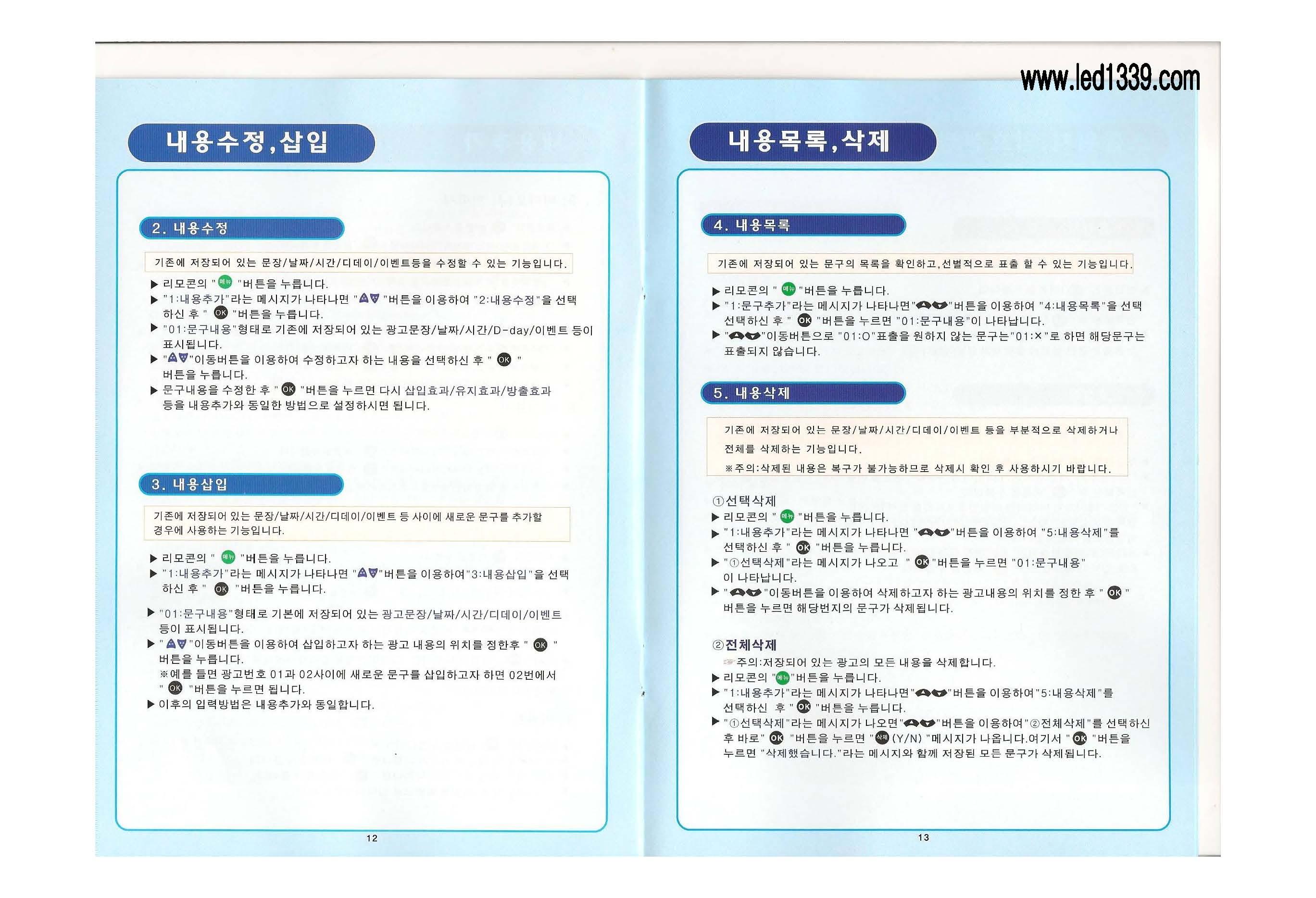 애드트로닉 한글 리모콘 사용설명서_페이지_07.jpg