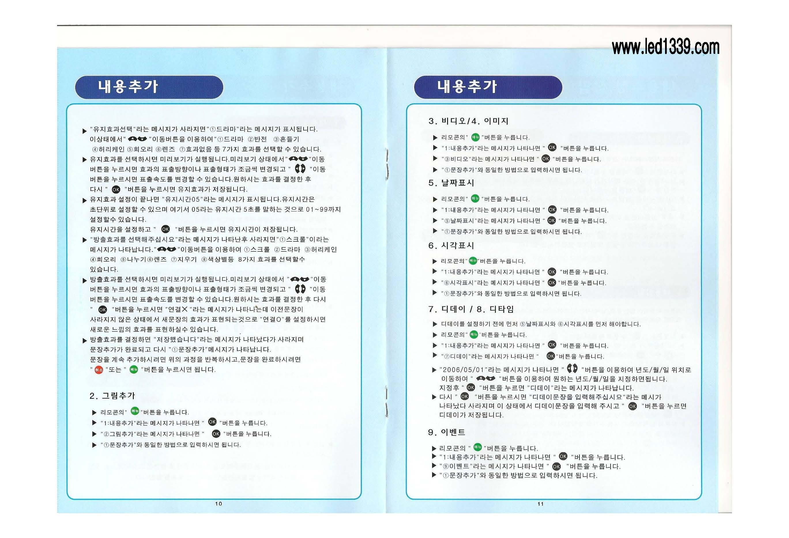애드트로닉 한글 리모콘 사용설명서_페이지_06.jpg