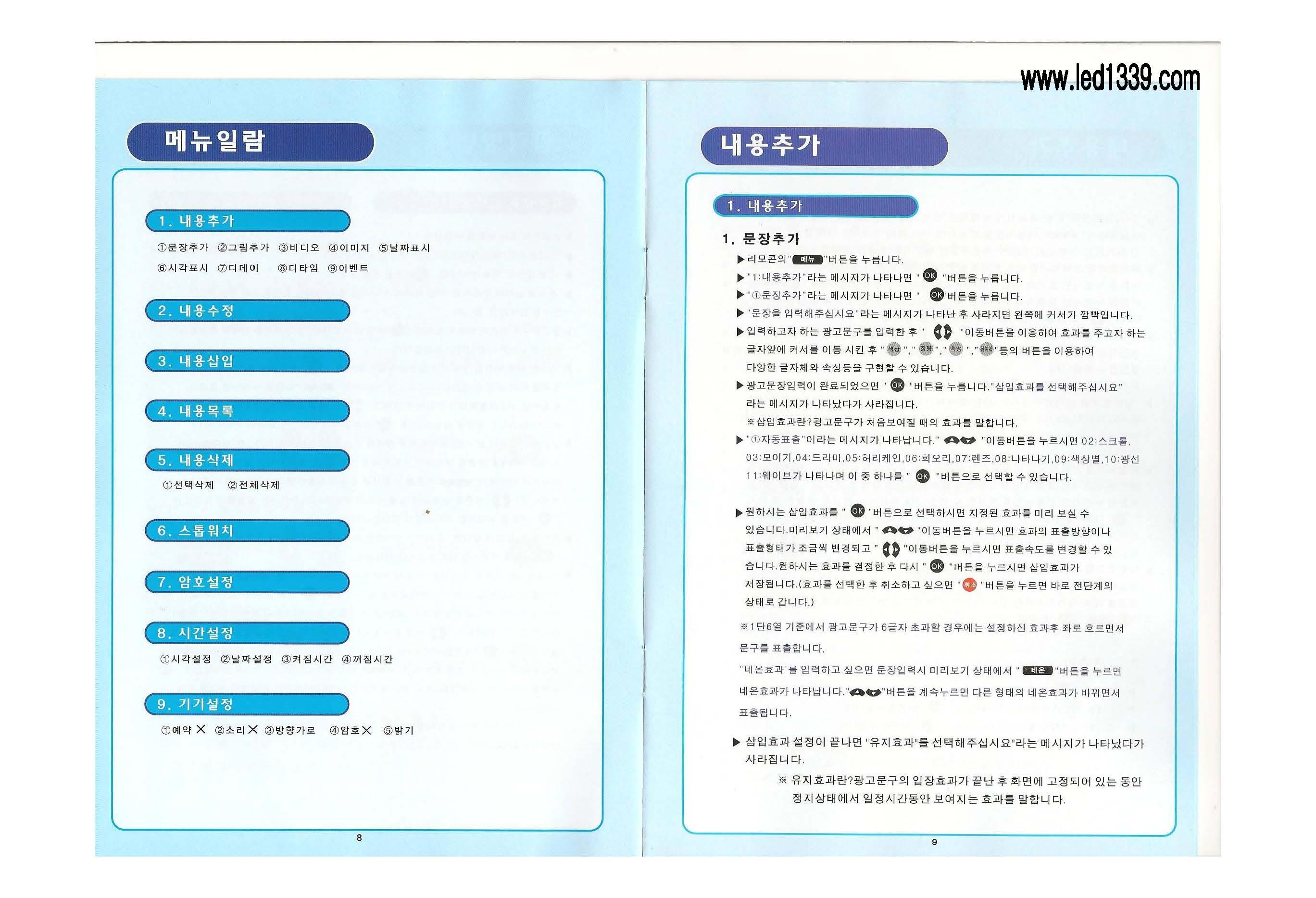 애드트로닉 한글 리모콘 사용설명서_페이지_05.jpg