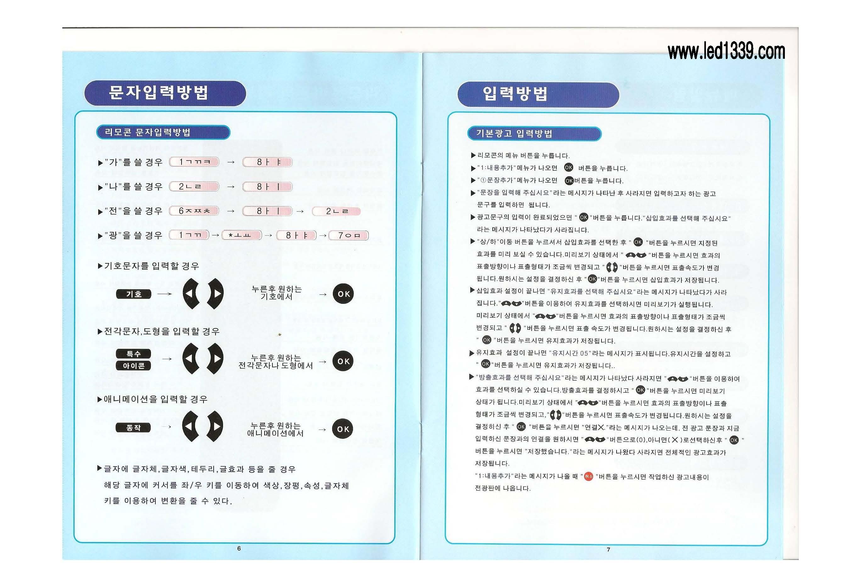 애드트로닉 한글 리모콘 사용설명서_페이지_04.jpg