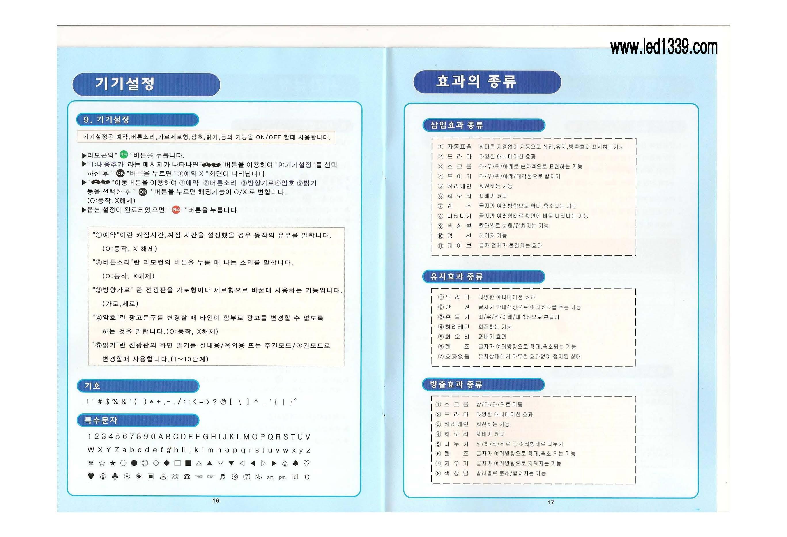 애드트로닉 한글 리모콘 사용설명서_페이지_09.jpg