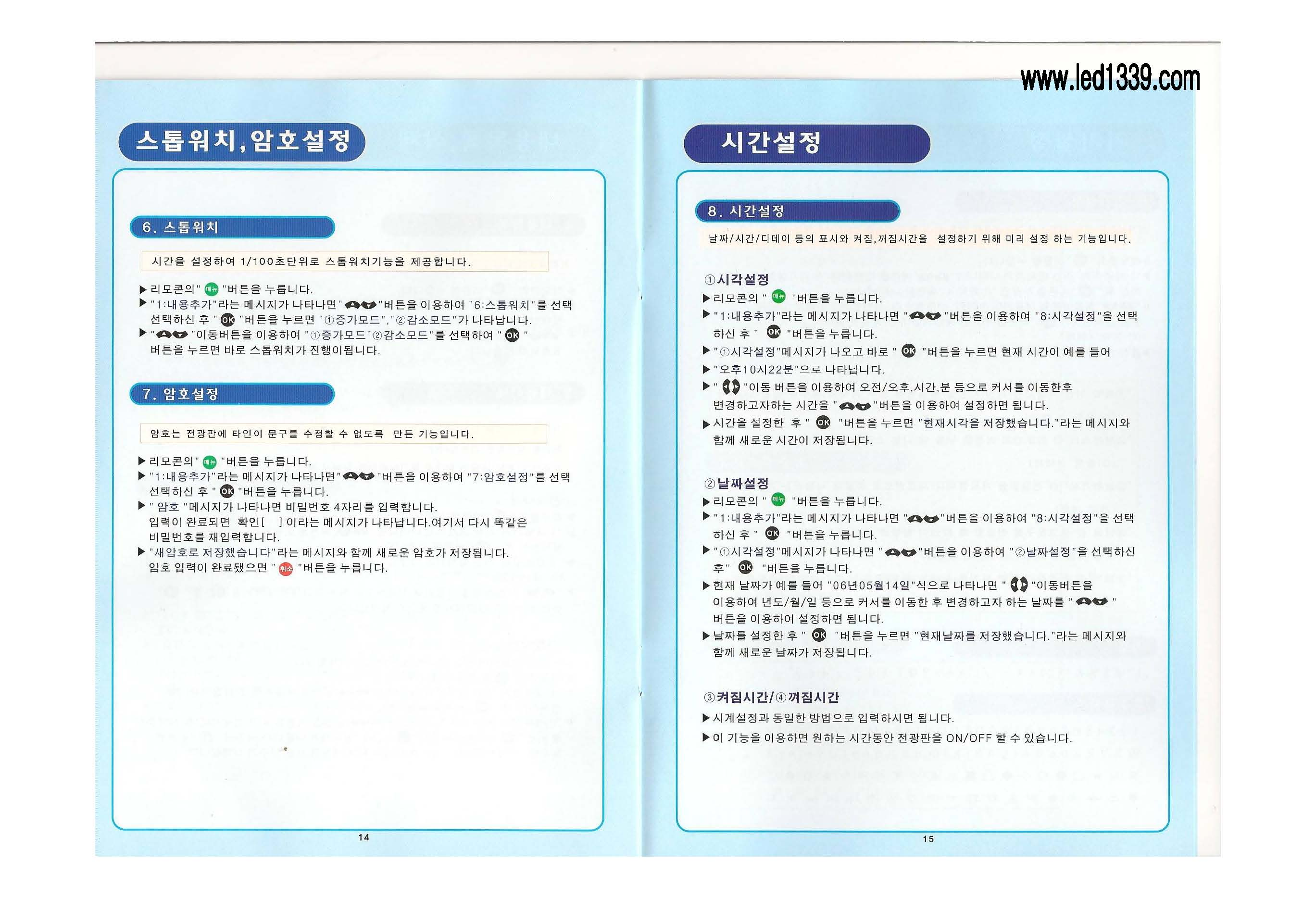 애드트로닉 한글 리모콘 사용설명서_페이지_08.jpg