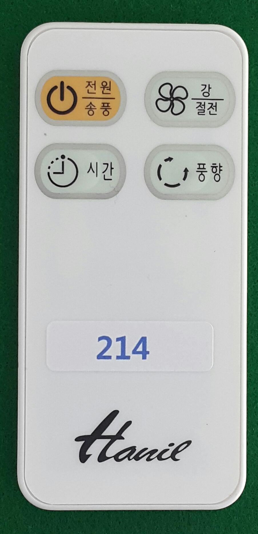 214_HANIL_HEFW-2150R_cover-0.jpg