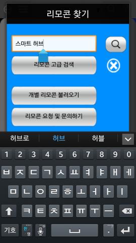 111 검색어 입력 스마트허브.png