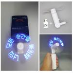 USB 스마트폰 메시지 선풍기(YFAN01)